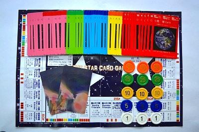 スターカードゲーム