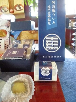 食べれる藍を使用!阿波藍 和菓子ギフト(どらやき・ういろ詰め合わせ)