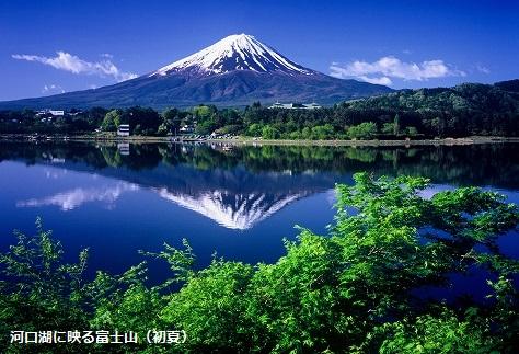 【富士河口湖町】JTBふるさと納税旅行クーポン(30,000円分)