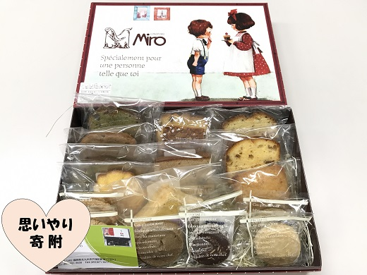 MR05-10子ども食堂へお菓子を寄贈【思いやり型返礼品】