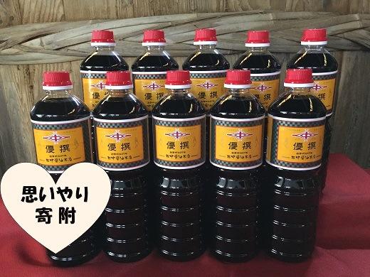 MS04-10子ども食堂へ手造り醤油を寄贈【思いやり型返礼品】