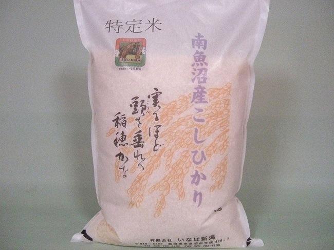 「南魚沼産コシヒカリ」5kg
