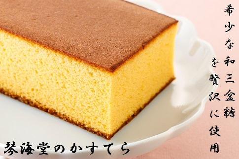《極上和三盆糖を使用》職人が手焼きした長崎カステラ0.5号×5本