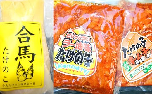 OU02-10合馬たけのこ水煮セット(水煮、ごはんの素、キムチ味、ラー油味)