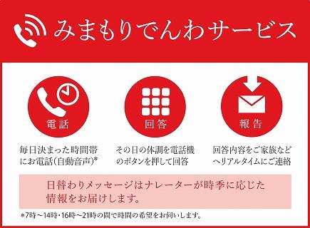 みまもりでんわサービス【携帯電話】(6か月)
