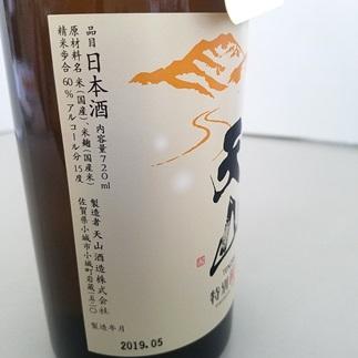 TheSAGA認定酒 天山酒造 『天山』純米吟醸