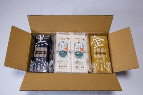 手のべ陣川 島原有機手延べそうめん&手延べごま麺詰合せ<4㎏> TA-100