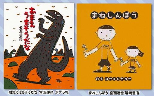 絵本セット(3)宮西達也先生直筆サイン入り2冊