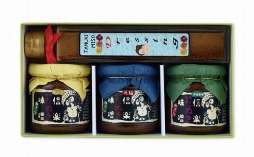 【ギフト用】信楽澤善のたぬき味噌・たぬき味噌ドレッシング無添加