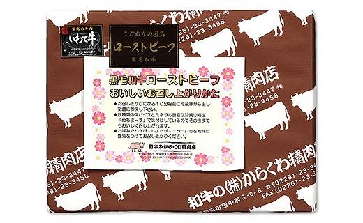 【ご自宅用】「いわて黒毛和牛」A5ランク ローストビーフ(モモ肉) 400g