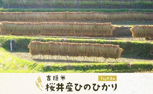 【令和元年産】吉隠米 桜井産ひのひかり(真空パック)1kg×3本