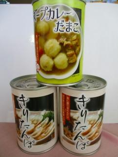 「きりたんぽ、スープカレーだまこの缶詰」合貝食品