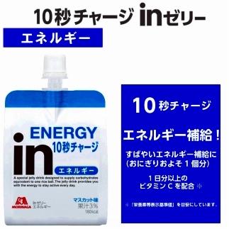 【定期便】inゼリーエネルギー6個入り(4か月連続お届け)1-A-4