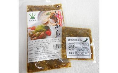 【限定】美馬特産の激辛調味料!薬味『みまから』20g・100g×各1袋セット
