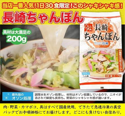 ひふみ《具材付》長崎冷凍ちゃんぽん(5食)・皿うどん(5食)