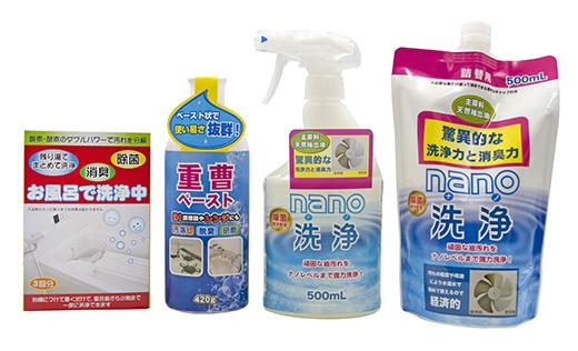 洗浄剤 Aセット