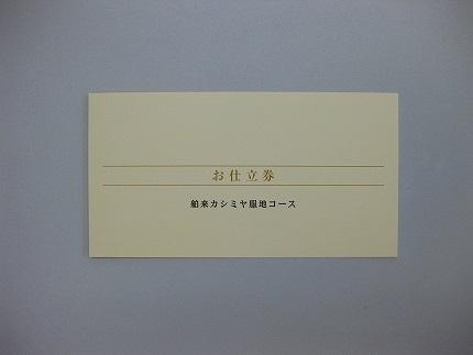 【ギフト用】銀座山形屋オーダーメイドコート仕立券(国産服地)