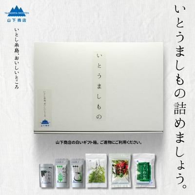 糸島の乾物 海藻 いとうましもの(ギフト箱B)【山下商店】