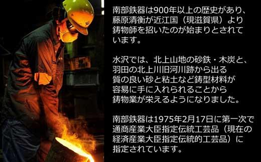南部鉄器お国自慢鍋ツル付き26cm