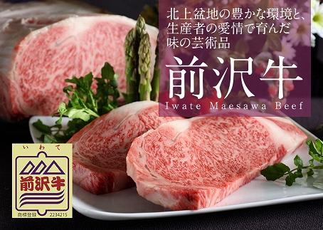 前沢牛サーロインステーキ200g×3枚セット【冷蔵発送】