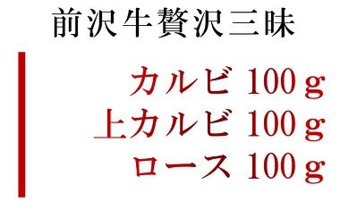 前沢牛贅沢三昧(カルビ100g・上カルビ100g・ロース100g)【冷蔵発送】