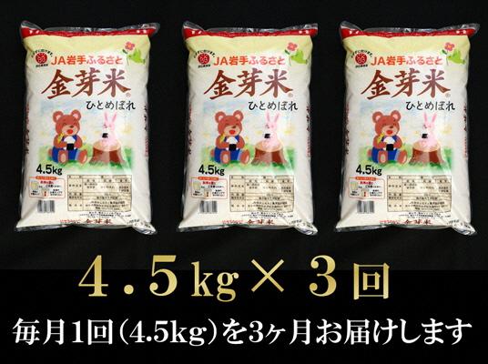 ☆全3回お届け頒布☆令和元年産金芽米ひとめぼれ4.5kg