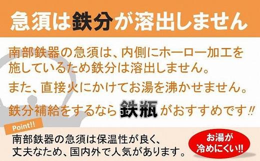 南部鉄器急須丸型桜青