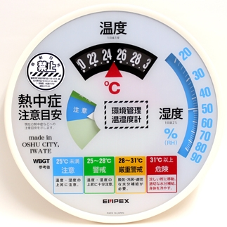 【奥州市内小中学校に温湿度計を寄贈】子どもたちがひと目でわかる熱中症注意目安付き温湿度計 TM-2486W