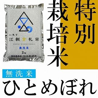 【令和元年産】江刺金札米ひとめぼれ無洗パック米2kg×5袋