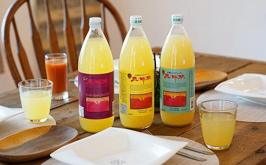 江刺りんごジュース三姉妹(1000ml瓶×3本) ストレート果汁100%