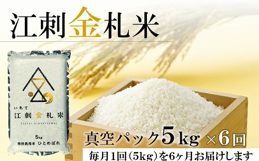☆全6回定期便☆江刺金札米ひとめぼれパック米5kg×6カ月計30kg