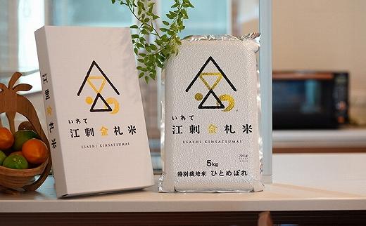 【令和元年産】☆全6回お届け頒布☆江刺金札米ひとめぼれパック米5kg×6回