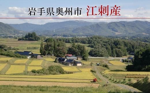 【平成30年産】江刺金札米ひとめぼれパック米5kg