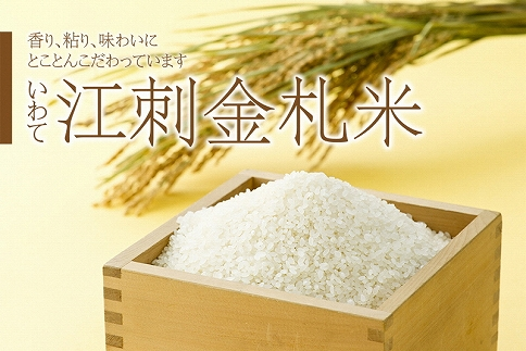 【令和元年産】江刺金札米ひとめぼれパック米5kg