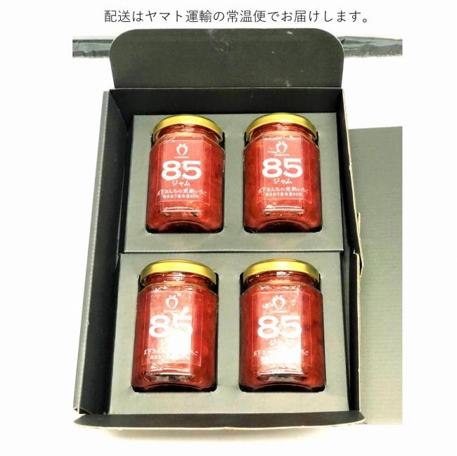武下さんちのあまおうジャム4瓶セット