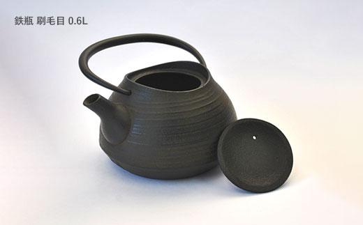 南部鉄器【鉄瓶】刷毛目0.6L 51006