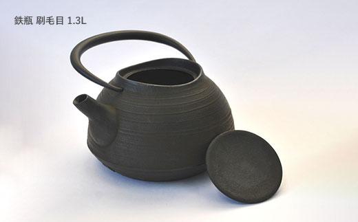 南部鉄器【鉄瓶】刷毛目1.3L 51008