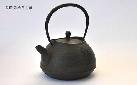 南部鉄器【鉄瓶】刷毛目1.0L 51007