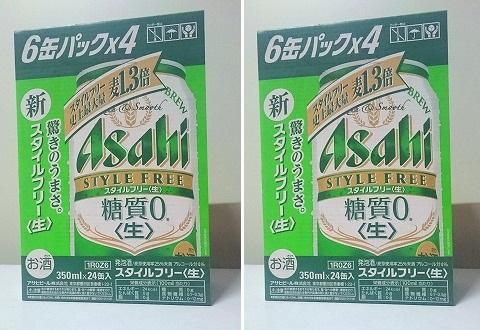 アサヒビール四国工場製造「スタイルフリー<生>350ml缶」(2ケース)