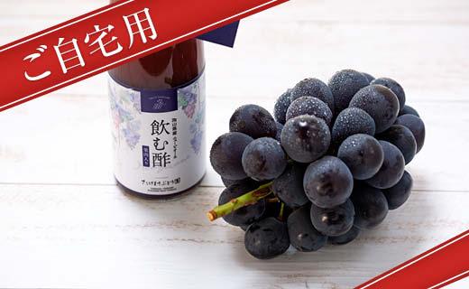 AA20【ご自宅用】~たけまさぶどう園~飲む酢ニューピオーネ(果肉入り)