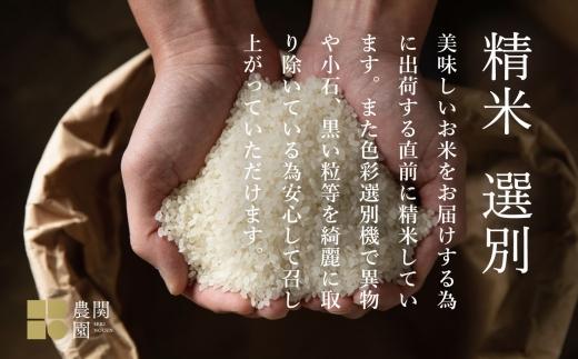 5年連続金賞無農薬栽培米5kg最上級関家のこだわり米