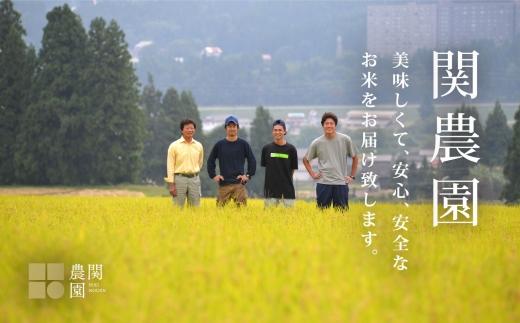 5年連続金賞無農薬栽培米20kg(10kg×2個)最上級関家のこだわり米