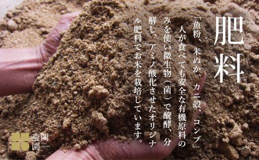 5年連続金賞無農薬栽培米30㎏(10kg×3個)最上級関家のこだわり米