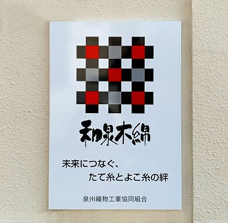 和泉木綿 四重織シャリ感ガーゼ(ガーデンスタイル) ハンカチ8枚セット