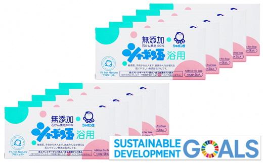 SY16-10無添加浴用石けん30個セット【SDGs×シャボン玉石けん×北九州市】
