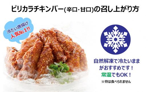 KJ04-10冷たい唐揚げ『チキンバー辛口・甘口(各550g)』・地どりめしの素(4合分)