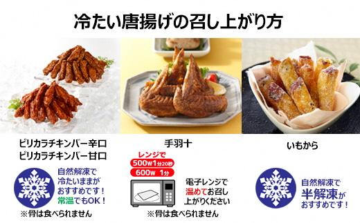 KJ08-15冷たい唐揚げ大袋4種バラエティセット