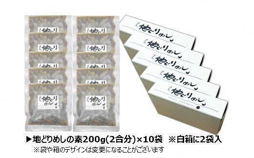 KJ09-10特製 地どりめしの素(2合分×10袋)