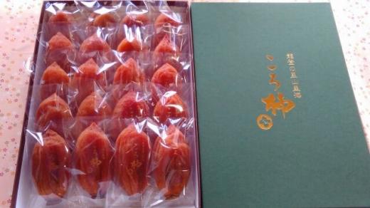 【ギフト用】高級『ころ柿』20個入り【数量・期間限定】