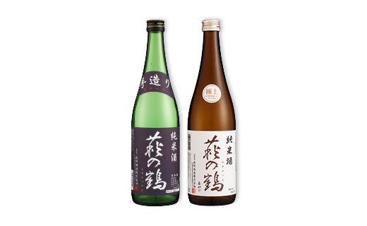 栗原の地酒 萩の鶴 極上純米酒・手造り純米酒 720ml×2本セット